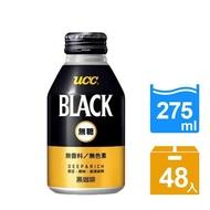 【UCC】BLACK無糖咖啡275g24入x2組(共48入)