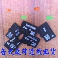 裸裝記憶卡. microSD  TF  128 512 1G 2G 4G 8G