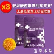 【達摩本草】玻尿酸游離型葉黃素《小分子玻尿酸、水潤明亮》x3包