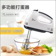 【小倉 Ogula】台灣現貨 110v手持式家用電動打蛋器(打蛋機/奶油攪拌器/攪拌機)