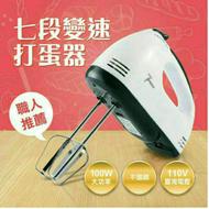 110V 220V 用電壓手提式電動打蛋器 打蛋機 攪拌機 打蛋棒 7速多功能 烘培手工皂 附兩組攪拌棒