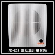 現貨 AK-808 電話專用擴音箱 魔音箱 可調音量 工廠公司適用 電話廣播 擴大鈴
