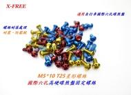 《意生》M5*10 星形螺絲 M5x10 螺絲 T25星型螺絲 國際六孔高硬碟煞盤螺絲 碟煞盤固定螺絲 單車碟煞盤螺絲