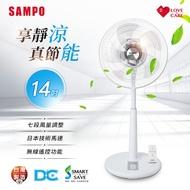 【限量福利品】SAMPO聲寶 14吋微電腦遙控DC節能風扇 SK-FM14DR