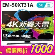 鴻輝電器 | SAMPO聲寶 50吋 新轟天雷 4K智慧連網液晶電視 EM-50XT31A