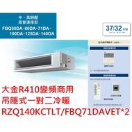 大金R410變頻商用吊隱式一對二冷暖RZQ140KCTLT/FBQ71DAVET*2
