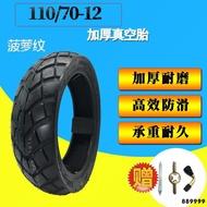 輪胎 實心胎 耐磨輪胎 內外胎 電動車真空胎輪胎110/70-12輪胎加厚耐磨摩托車110/60-12真空胎