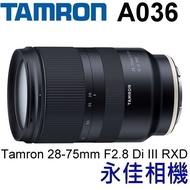 TAMRON 28-75mm F2.8 Di III RXD A036 for Sony E【公司貨】