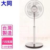 【TATUNG 大同】14吋DC馬達遙控立扇電風扇(TF-L14DKH)
