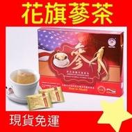 許氏美國花旗蔘包 22包 x 2g 花旗蔘茶包