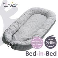 tineo ベッドインベッド 添い寝 昼寝用ベッド 赤ちゃん ベビー 送料無料