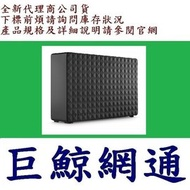 Seagate Expansion 新黑鑽 8TB 8T 3.5 USB 外接硬碟