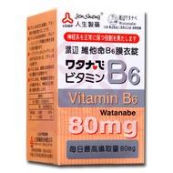 人生製藥 渡邊維他命B6膜衣錠(80粒/盒)x1
