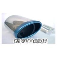 【新莊拍賣場】WISH/ALTIS專用白鐵排氣管尾管