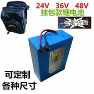 24v 36v 48v 10ah 12ah 15ah 20ah 掛包   鋰電池 含包送充 新酷力