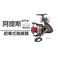 ☆~釣具達人~☆ OKUMA 寶熊 阿提斯 超輕量系列 RTX 55/65/80 紡車式捲線器 免運費!