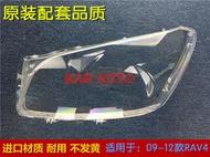 豐田RAV4大燈罩 09-12款RAV4前大燈透明罩 燈殼 RAV4 高透亮耐磨