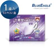 【愛挖寶】藍鷹牌 NP-3DESSPU 台灣製 2-6歲幼童立體型防塵口罩 一體成型款 紫 50片/盒