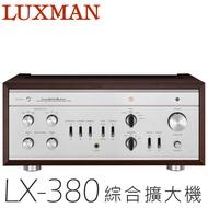 LUXMAN 綜合擴大機 LX-380 真空管 總代理 (優惠詳洽)