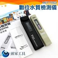 『頭家工具』數位tds水質檢測筆 軟硬水檢測筆 有機肥料 鈣離子 鎂離子 水硬度檢測   MET-TDS3