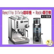 ~湘豆咖啡~ 附發票 Rancilio Silvia咖啡機 + Rocky (有分量器)磨豆機 組合優惠價 (贈好禮)