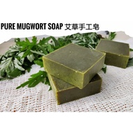 Mugwort Handmade Soap / Wormwood Handmade Soap / Wormwood Soap 110g