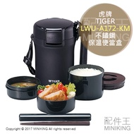 日本代購 TIGER 虎牌 LWU-A172-KM 不鏽鋼 6小時保溫 便當盒 真空 飯盒 附筷子 黑色
