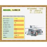 """(小小五金) 力山 REXON BT2508RC 10""""桌上型圓鋸機 (簡配) 專業使用 木工 機械 建築 建材 裝潢"""