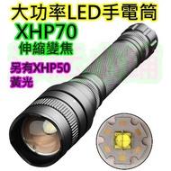 (此為P50黃光套餐) 大功率P70 LED手電筒【沛紜小鋪】變焦款 XHP70 LED強光手電筒 大功率P70 4核手電筒