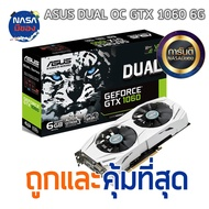 Asus Dual GTX1060 6G DDR5 192Bit เสือขาว