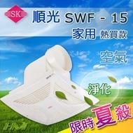 【順光牌】SWF-15 舒適家110V浴室用通風扇/浴室換氣扇 循環扇/浴室排風機