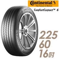 【Continental 馬牌】ComfortContact 6 舒適寧靜輪胎_單入組_225/60/16(CC6)