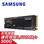 SAMSUNG三星 970 EVO Plus 500GB NVMe M.2 2280 PCIe 固態硬碟 (MZ-V7S500BW)