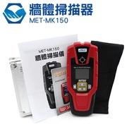 工仔人 水管牆體探測儀 牆體掃描儀 牆體探測器 彩色螢幕 金屬 帶電電線 木材 MK150