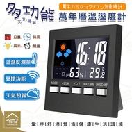 多功能萬年曆氣象溫濕度時鐘 LED聲控背光鬧鐘 高精度舒適度顯示器 氣象鐘 溫度濕度計【ZE0103】《約翰家庭百貨