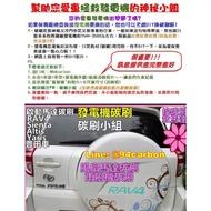 ⭐碳刷小組⭐豐田 Wish Sienta  可樂那 A秀 Premio 👉Rav4發電機碳刷 Camry Altis