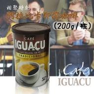 金德恩 巴西傳統風味 伊瓜蘇即溶咖啡200g/罐/研磨細粉/零熱量
