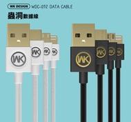 REMAX WK DESIGN 蟲洞 鎳金插頭數據線 USB充電線/傳輸線 PVC拉絲 Lightning Micro Type-C