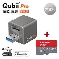 Qubii Pro 蘋果MFi認證 備份豆腐專業版 太空灰【含256G記憶卡】