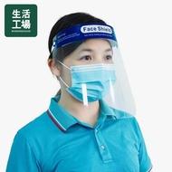 【現貨】【生活工場】Face shield 防護面罩(10入/組)_防疫必備
