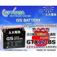 ✚久大電池❚ GS 機車電池 機車電瓶 GTX12-BS 適用 YTX12-BS FTX12-BS 湯淺 統力 機車電池
