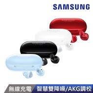 【SAMSUNG 三星】Galaxy Buds+ R175 真無線藍牙耳機(加贈矽膠保護套+保溫杯+韓版包+噴劑)
