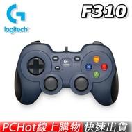 Logitech 羅技 F310 有線 遊戲搖桿 遊戲控制器 遊戲手把 PCHot