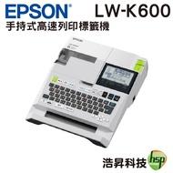 EPSON LW-K600 可攜式標籤印表機