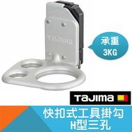 快扣式工具掛勾-H型三孔【Tajima】