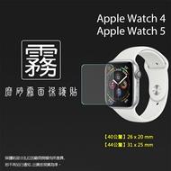 霧面螢幕保護貼 Apple 蘋果 Watch Series 4 5 6 SE 40mm/44mm 智慧手錶 保護貼【一組三入】iWatch 軟性 霧貼 霧面貼 保護膜