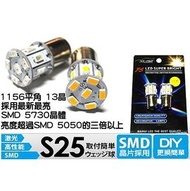 飛馳車部品~1豐田車用5730 1156 LED方向燈+快慢可調LED繼電器exsior premio corolla