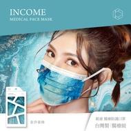 銀康生醫 台灣製醫療防護口罩(10枚入)-金沙雀綠