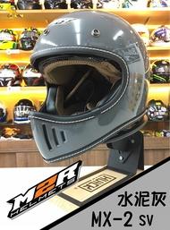 任我行騎士部品 M2R MX-2 SV 復古 山車帽 內墨片 超輕量 咖啡風 越野風 水泥灰