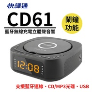 預購【Abee 快譯通】藍牙無線充電立體聲音響(CD61)